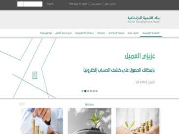 Social Development Bank internet portal