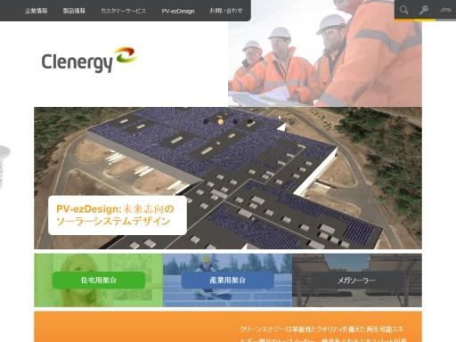 Clenergy Japan